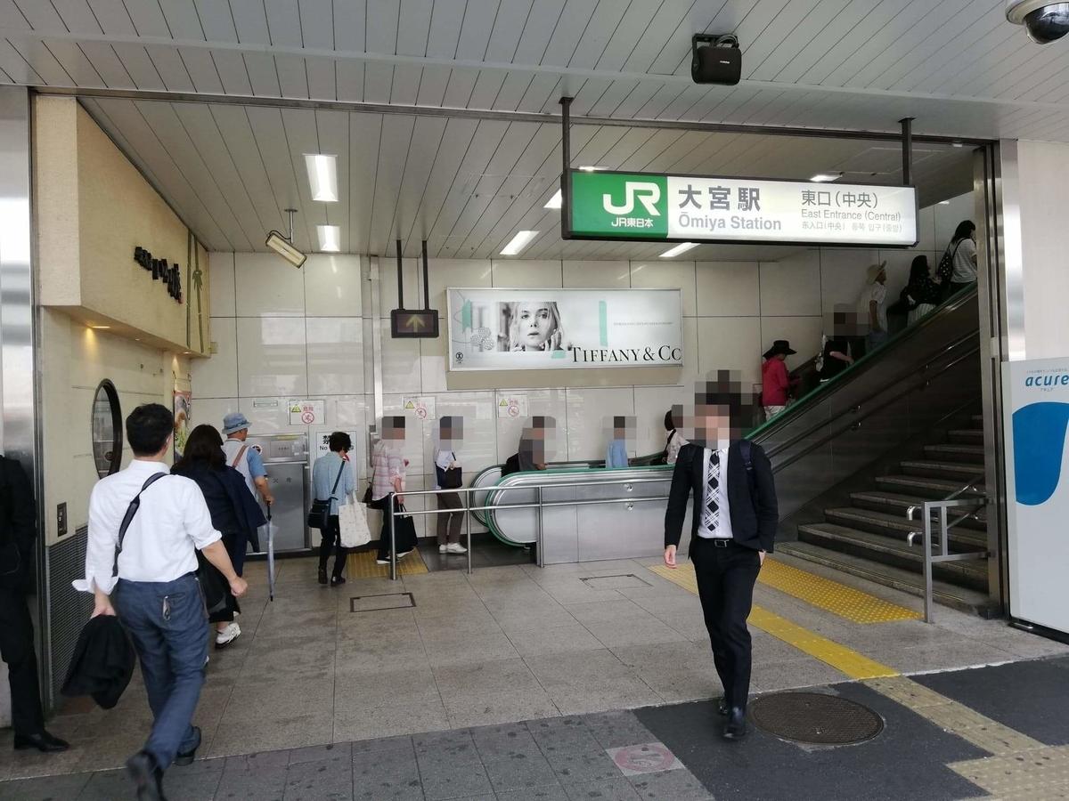 大宮駅から上海楼への行き方写真(1)