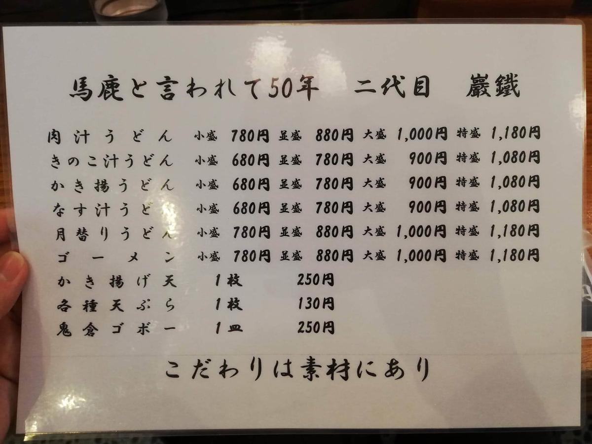 大宮(さいたま新都心)『駕籠休み(かごやすみ)』のメニュー表写真