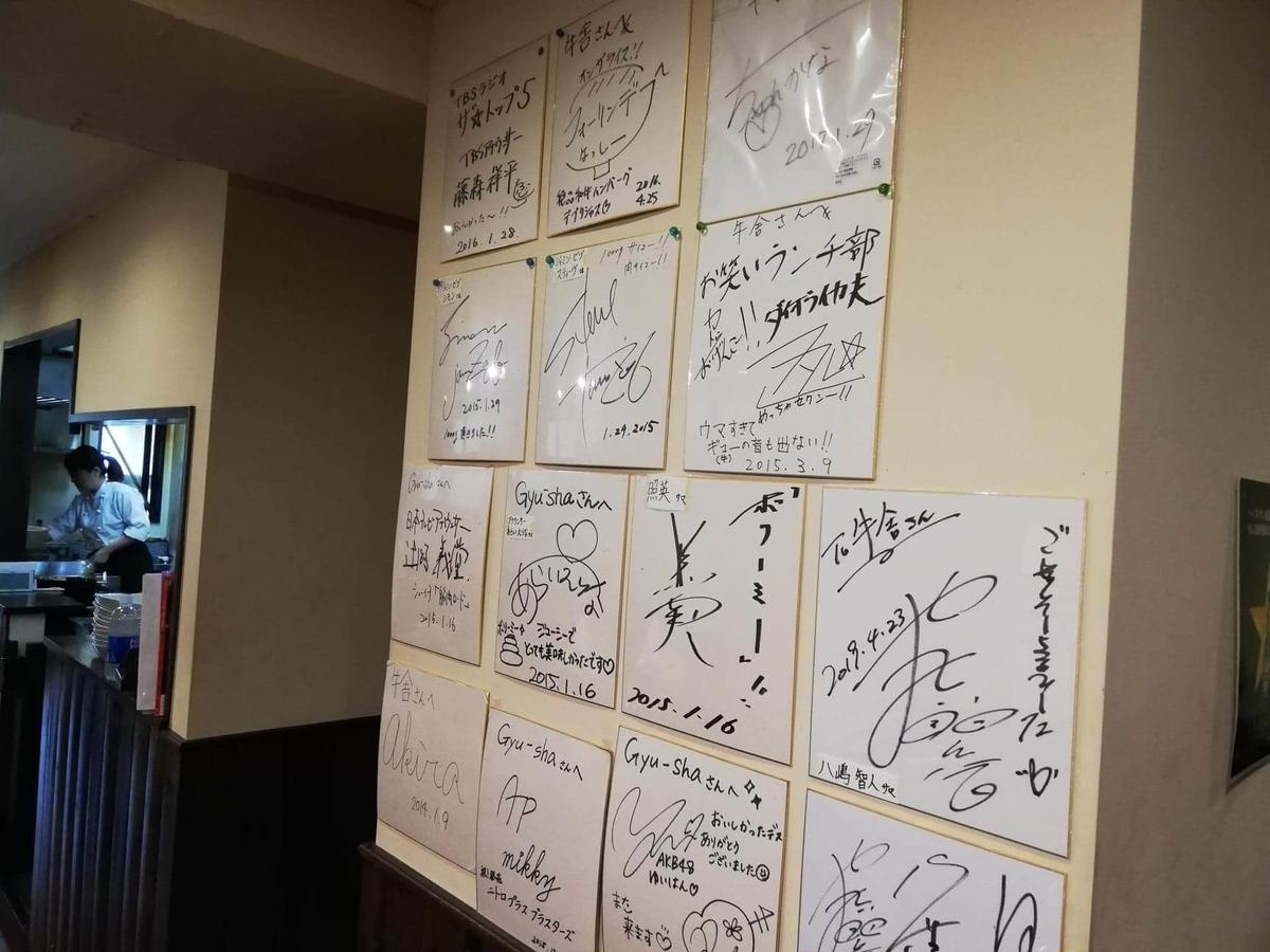 秋葉原(末広町)『牛舎』の店内にある色紙の写真