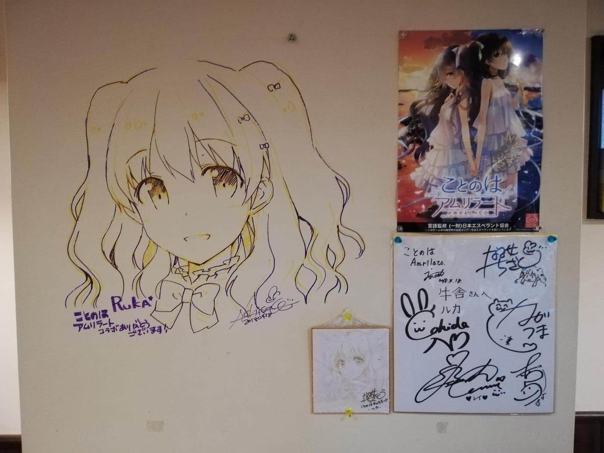 秋葉原(末広町)『牛舎』の壁にあるサインの写真②