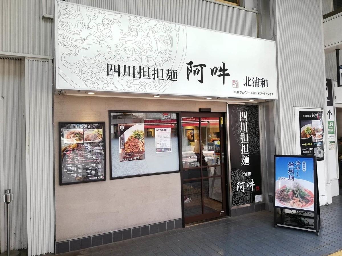 北浦和『四川担々麺(担担麺)阿吽』の外観写真
