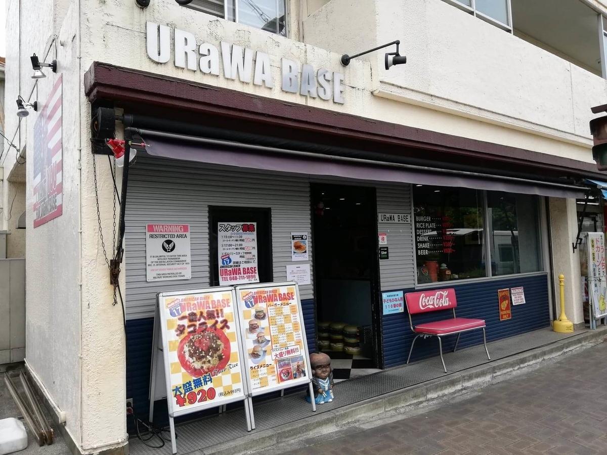 浦和『URaWA BASE(ウラワベース)』の外観写真