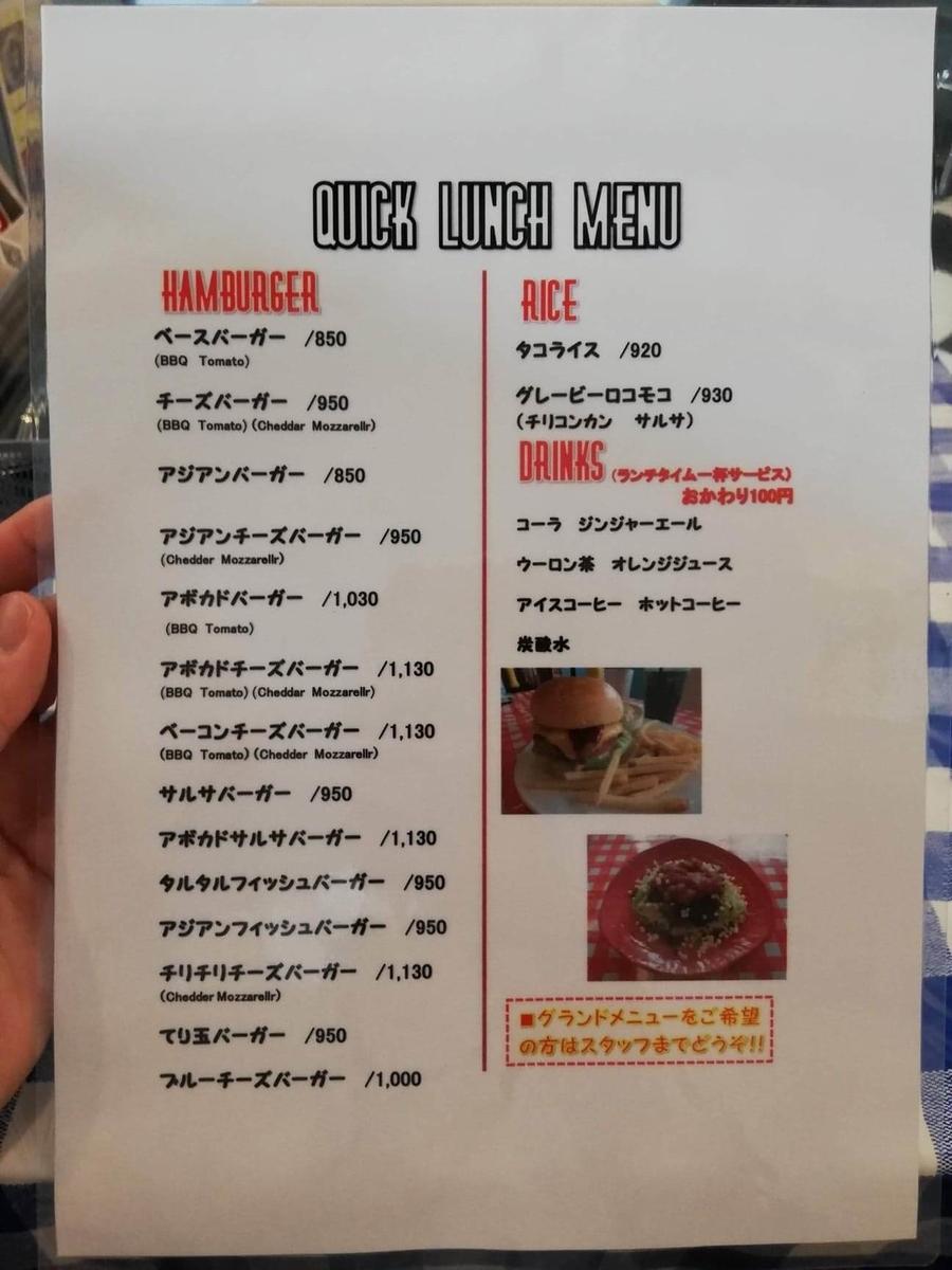 浦和『URaWA BASE(ウラワベース)』のメニュー表写真