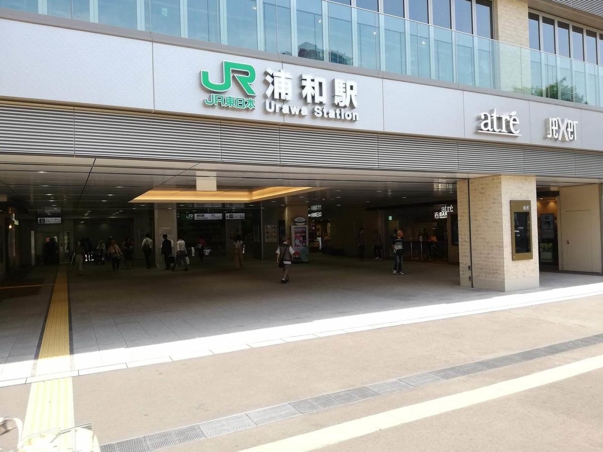 浦和駅から『URaWA BASE(ウラワベース)』への行き方写真①