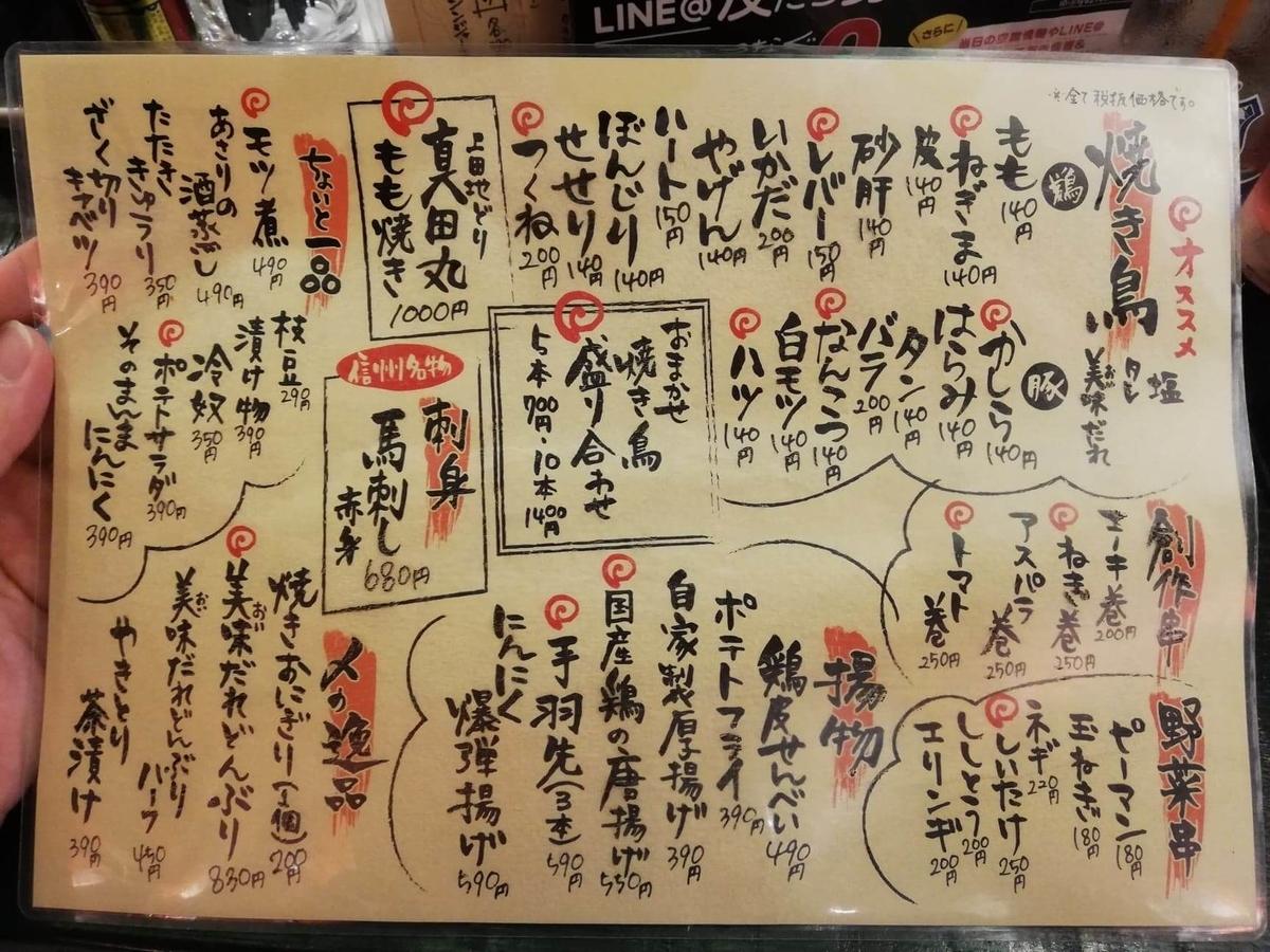 長野県松本市『松本つなぐ横丁』内の『やきとり番長』のメニュー表写真①