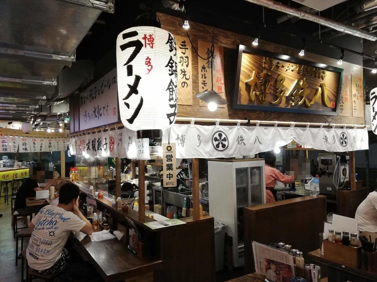 長野県松本市『松本つなぐ横丁』内の『博多鉄八』の外観写真