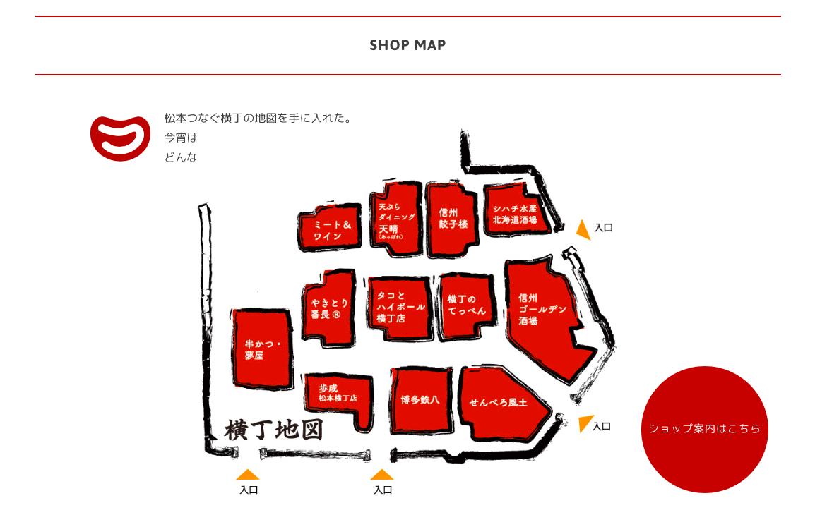 長野県松本市『松本つなぐ横丁』の場内マップ画像