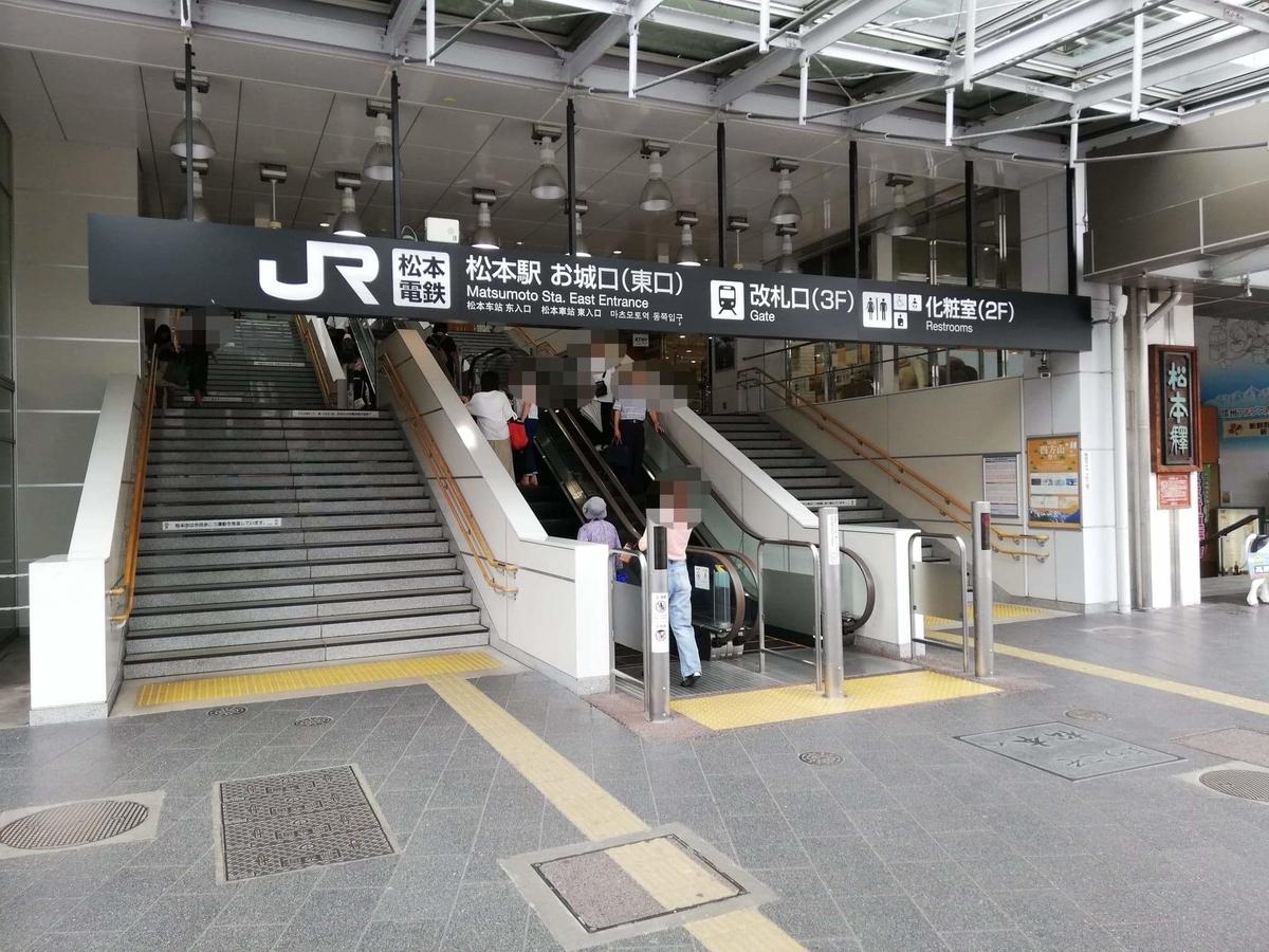 松本駅から『松本つなぐ横丁』への行き方写真①