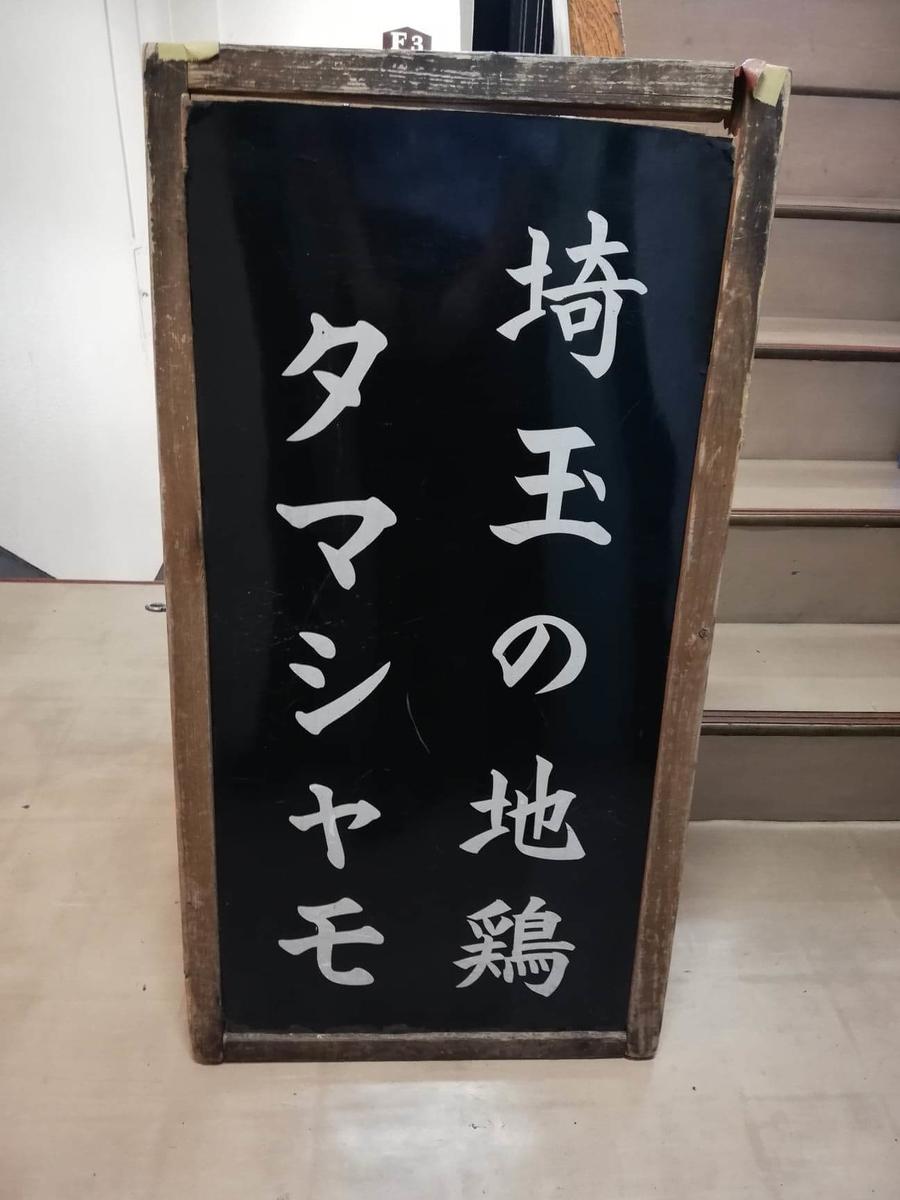 池袋『軍鶏一』の入り口前の看板写真