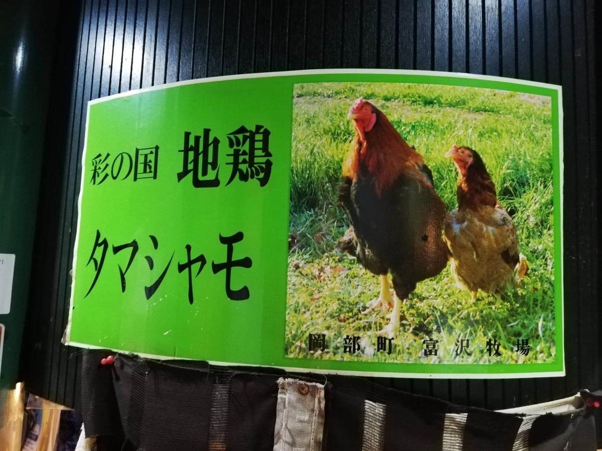池袋『軍鶏一』のタマシャモのポスター写真