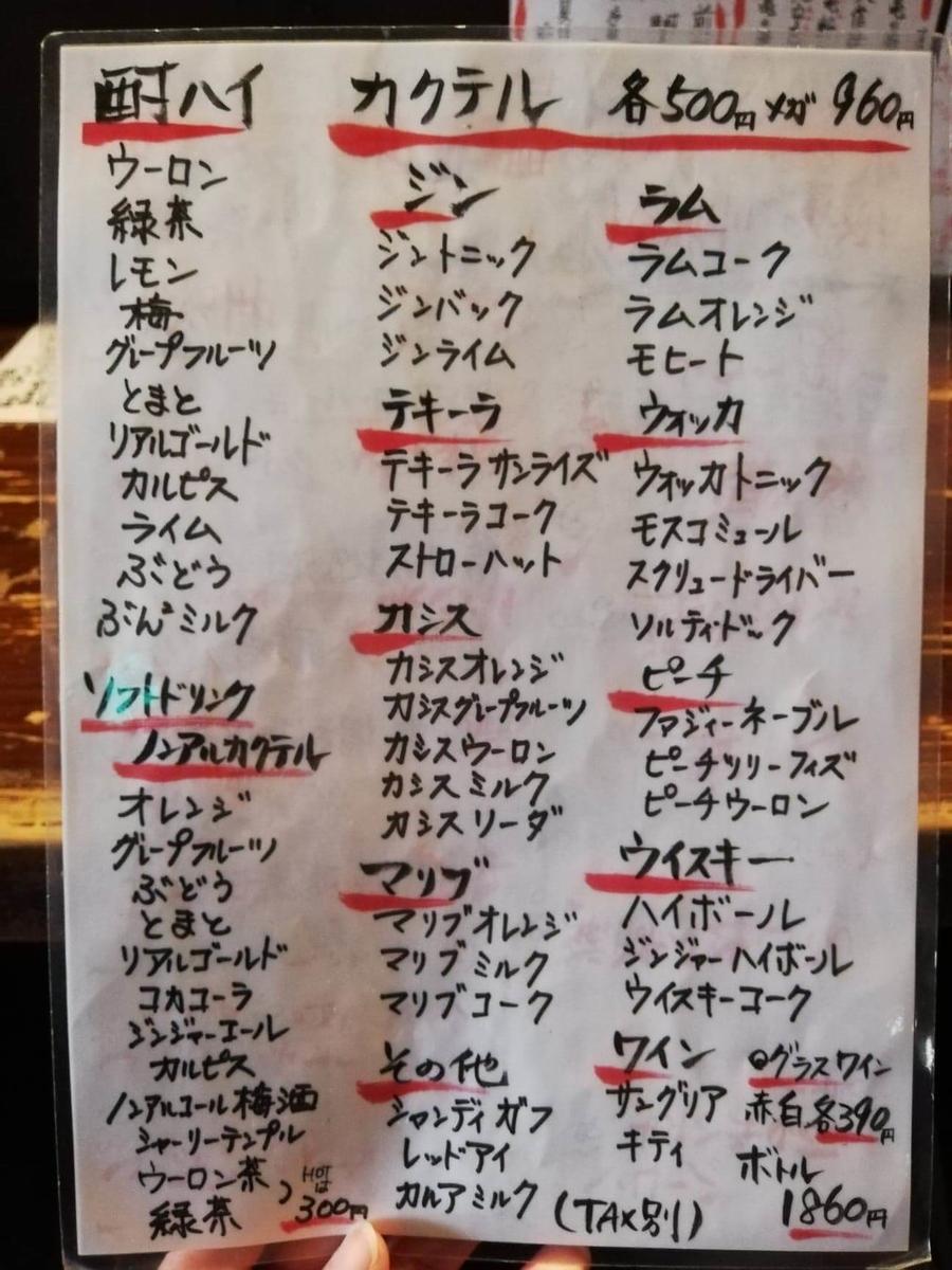 長野県松本市中町通り『食い飲み屋 BUN』のメニュー表写真①