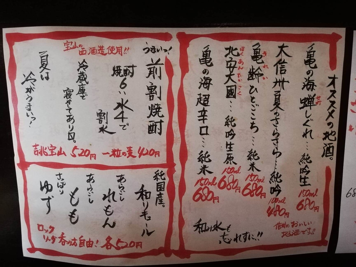 長野県松本市中町通り『食い飲み屋 BUN』のメニュー表写真④
