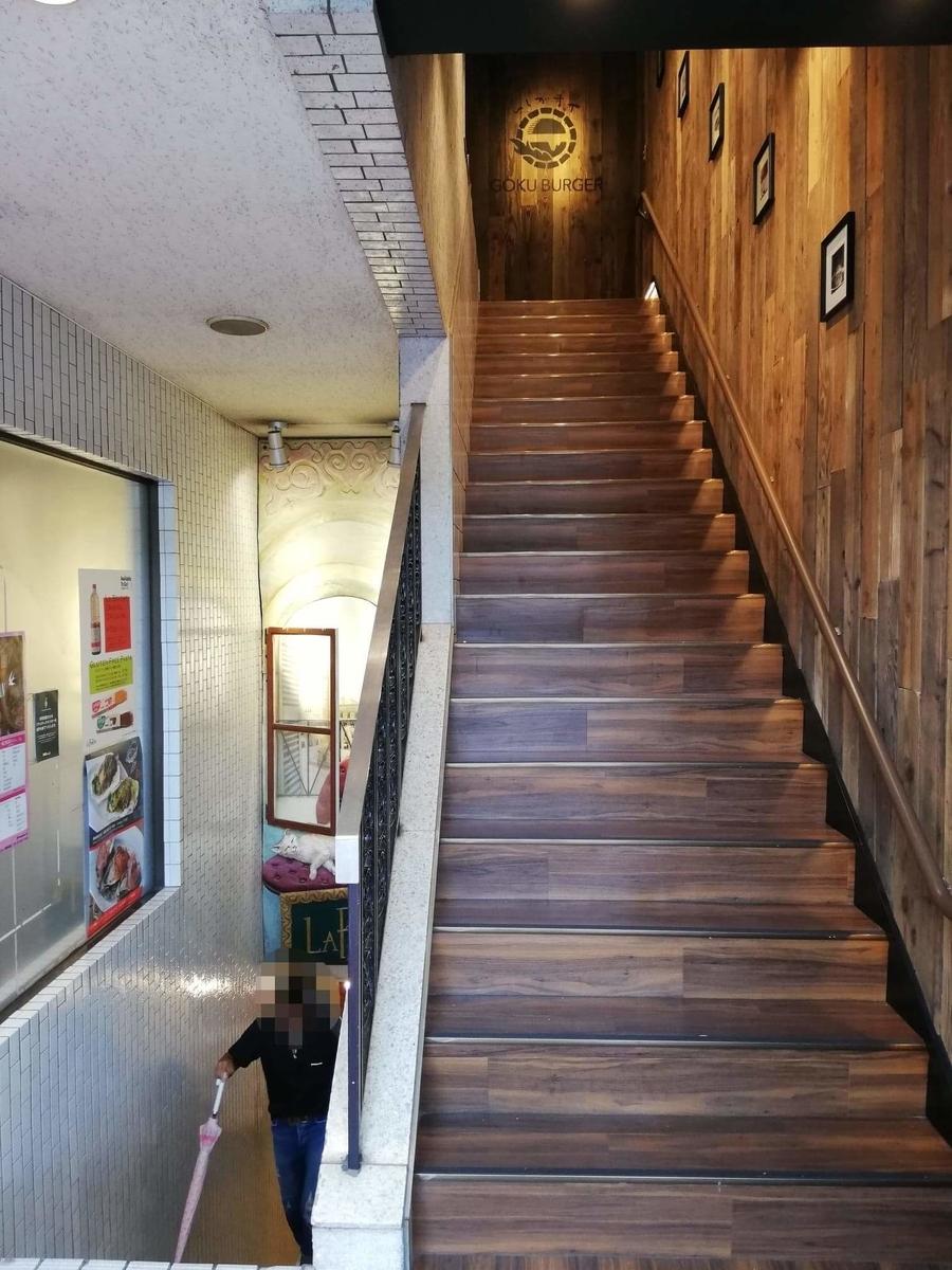 表参道『いしがまや GOKU BURGER(ゴクバーガー)』の階段写真