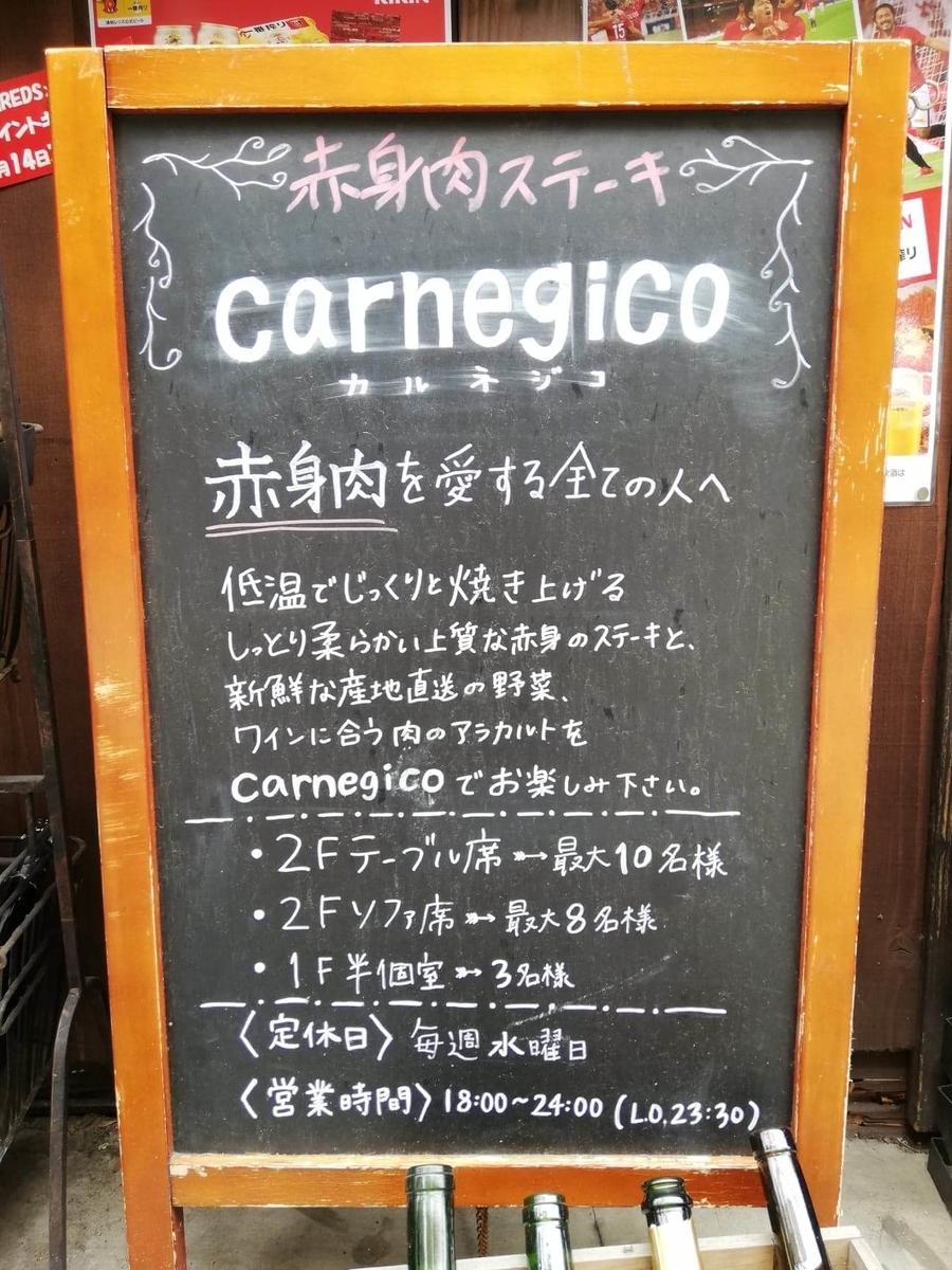 浦和『carnegico(カルネジコ)』の看板写真