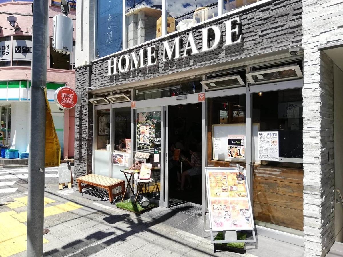三軒茶屋『CAFE HOME MADE(カフェホームメイド)』の外観写真