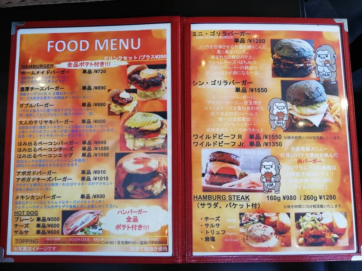 三軒茶屋『CAFE HOME MADE(カフェホームメイド)』のメニュー表写真①