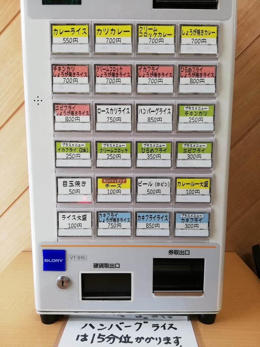 高田馬場『馬場南海』の券売機写真