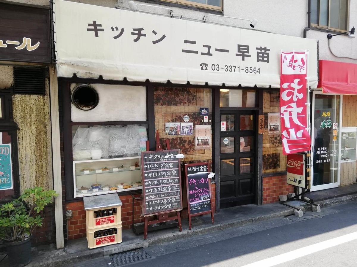 高田馬場『キッチンニュー早苗』の外観写真