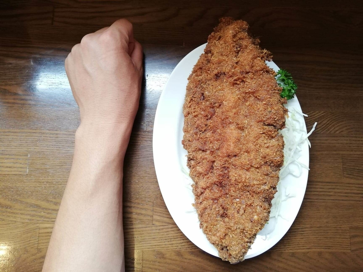 新橋(御成門)『洋食すいす』のメンチカツと腕のサイズ比較写真