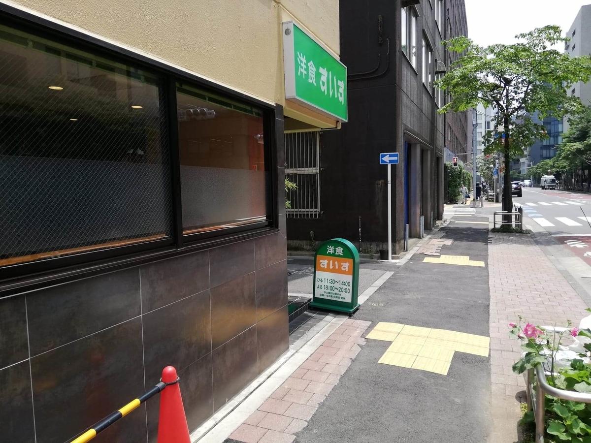 新橋駅から『洋食すいす』への行き方写真(12)