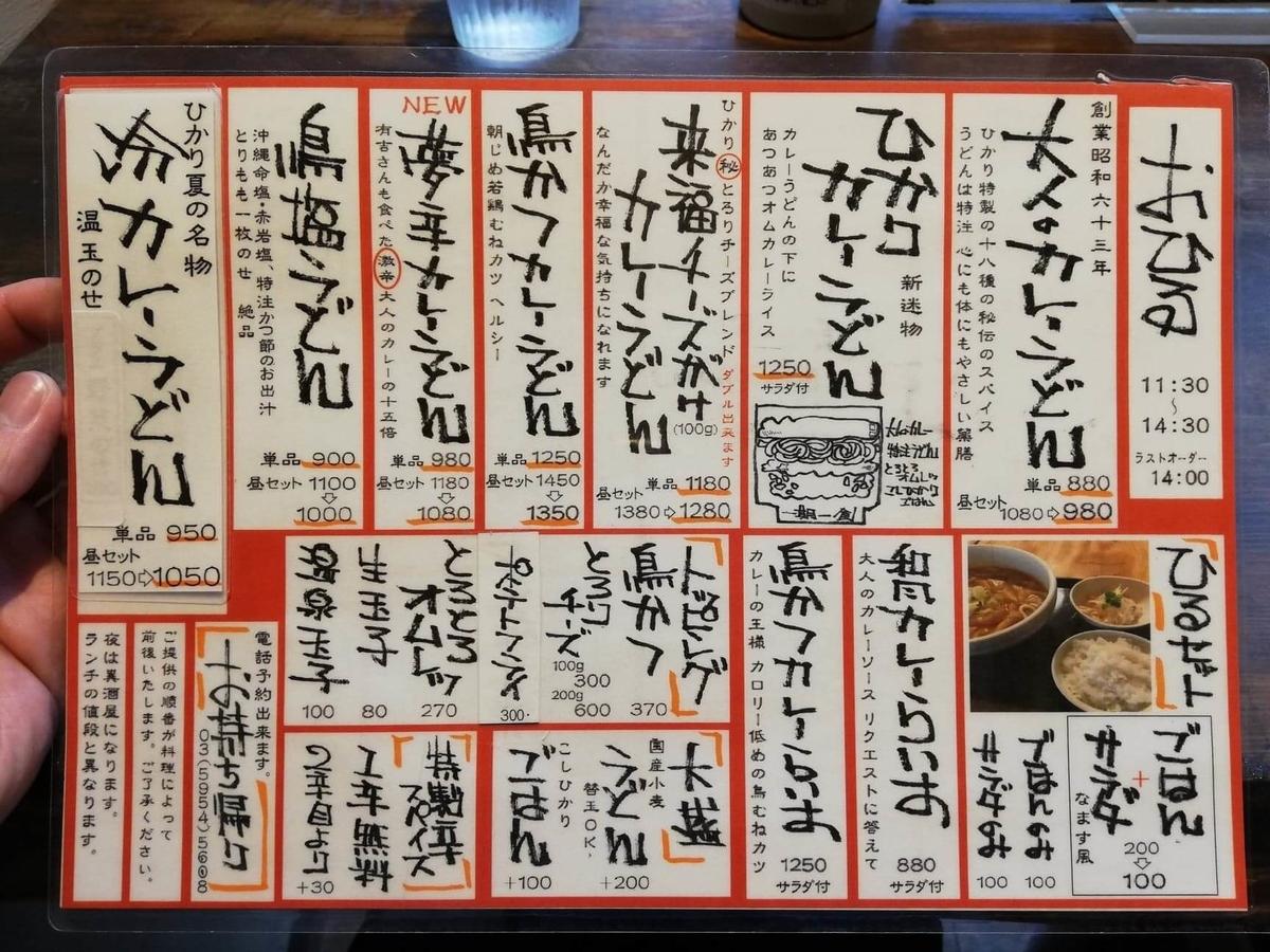 池袋『カレーうどん ひかり TOKYO』のメニュー表写真①
