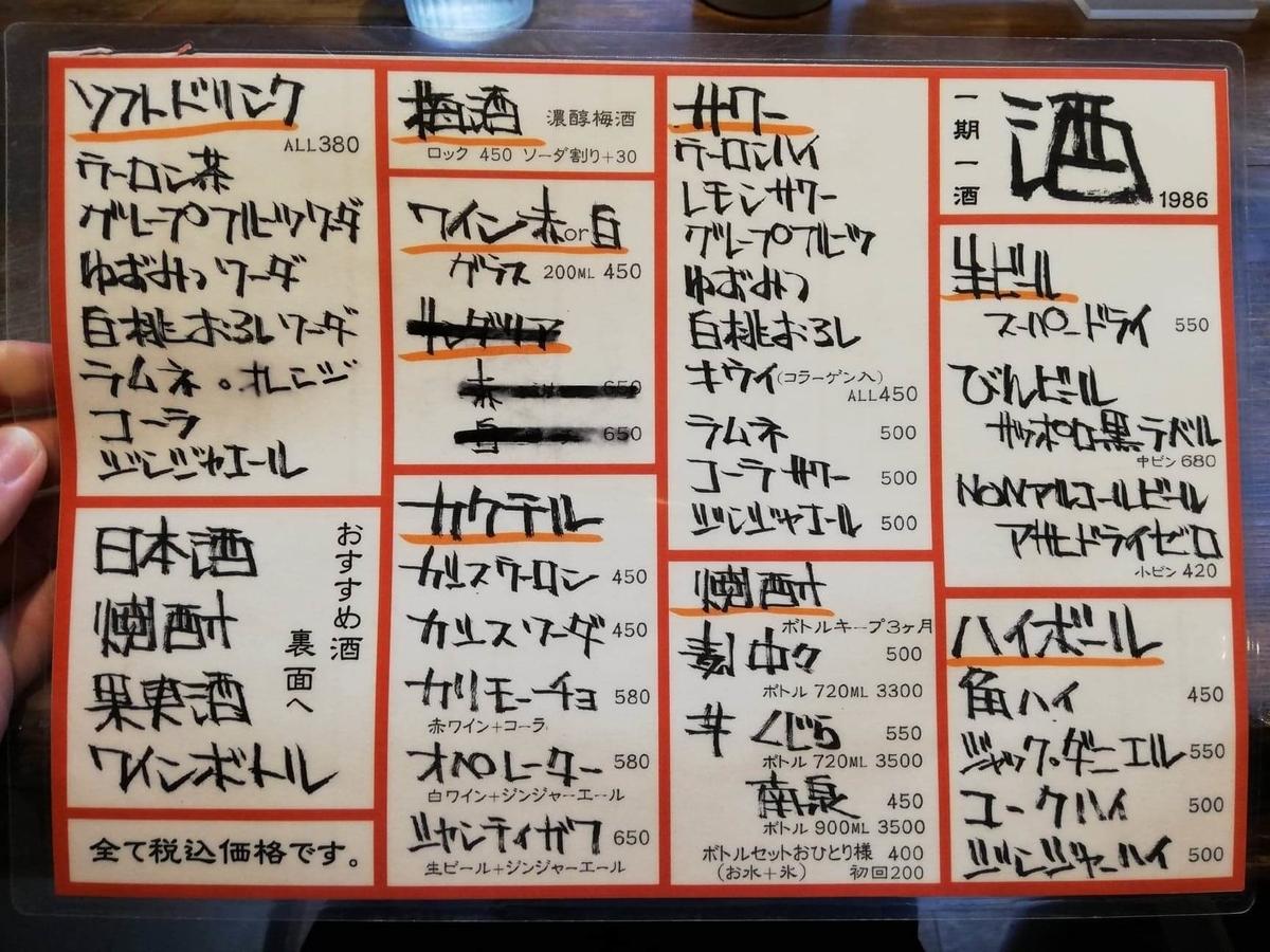 池袋『カレーうどん ひかり TOKYO』のメニュー表写真②