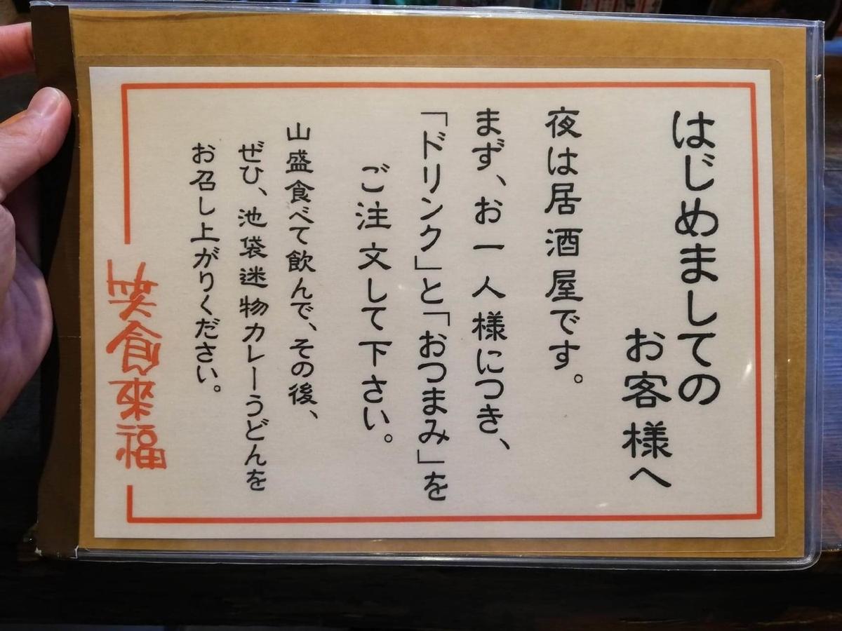 池袋『カレーうどん ひかり TOKYO』の注意書きの写真