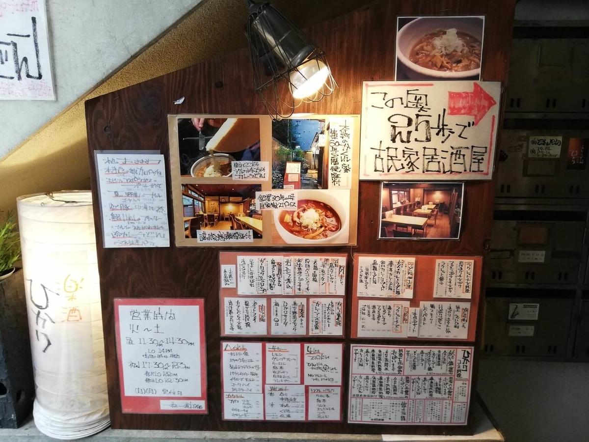 池袋『カレーうどん ひかり TOKYO』の外の標識写真