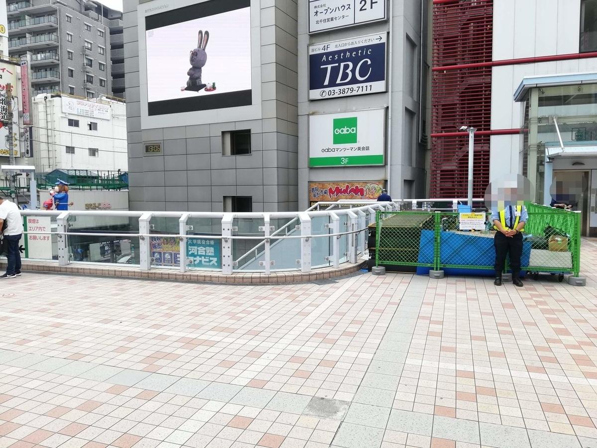 北千住駅から『市場食堂さかなや』への行き方写真(2)