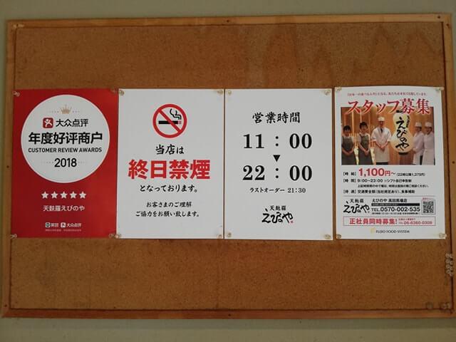 高田馬場『天麩羅えびのや』の店内にある張り紙写真