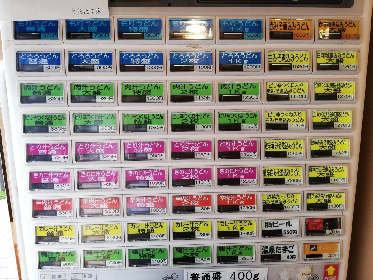 池袋『うちたて家』の券売機の写真