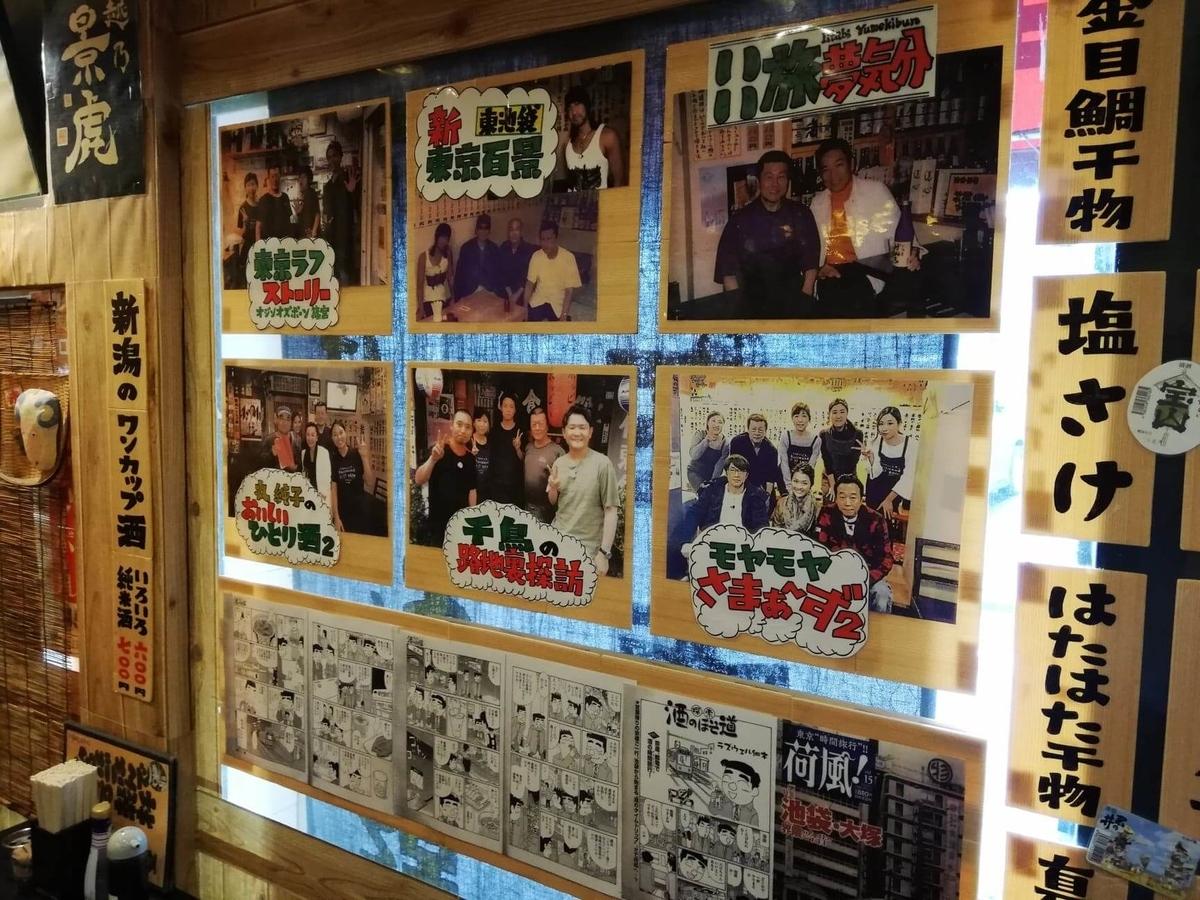 東池袋『伊東食堂』の店内の張り紙写真