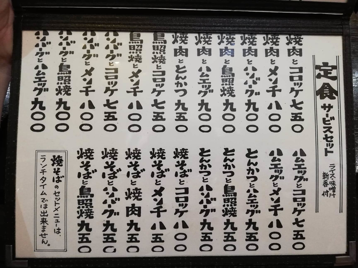 東池袋『伊東食堂』のメニュー表写真③
