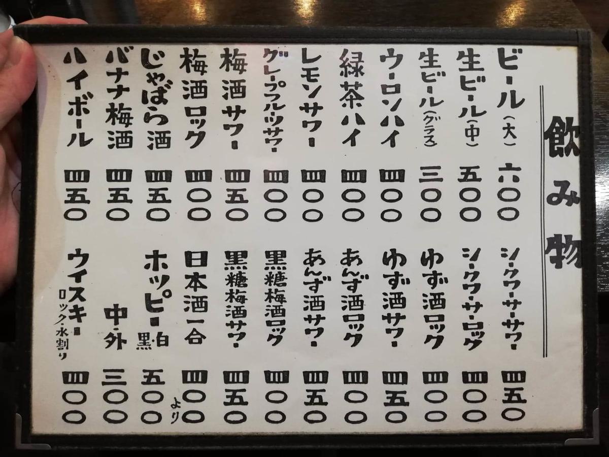 東池袋『伊東食堂』のメニュー表写真⑥