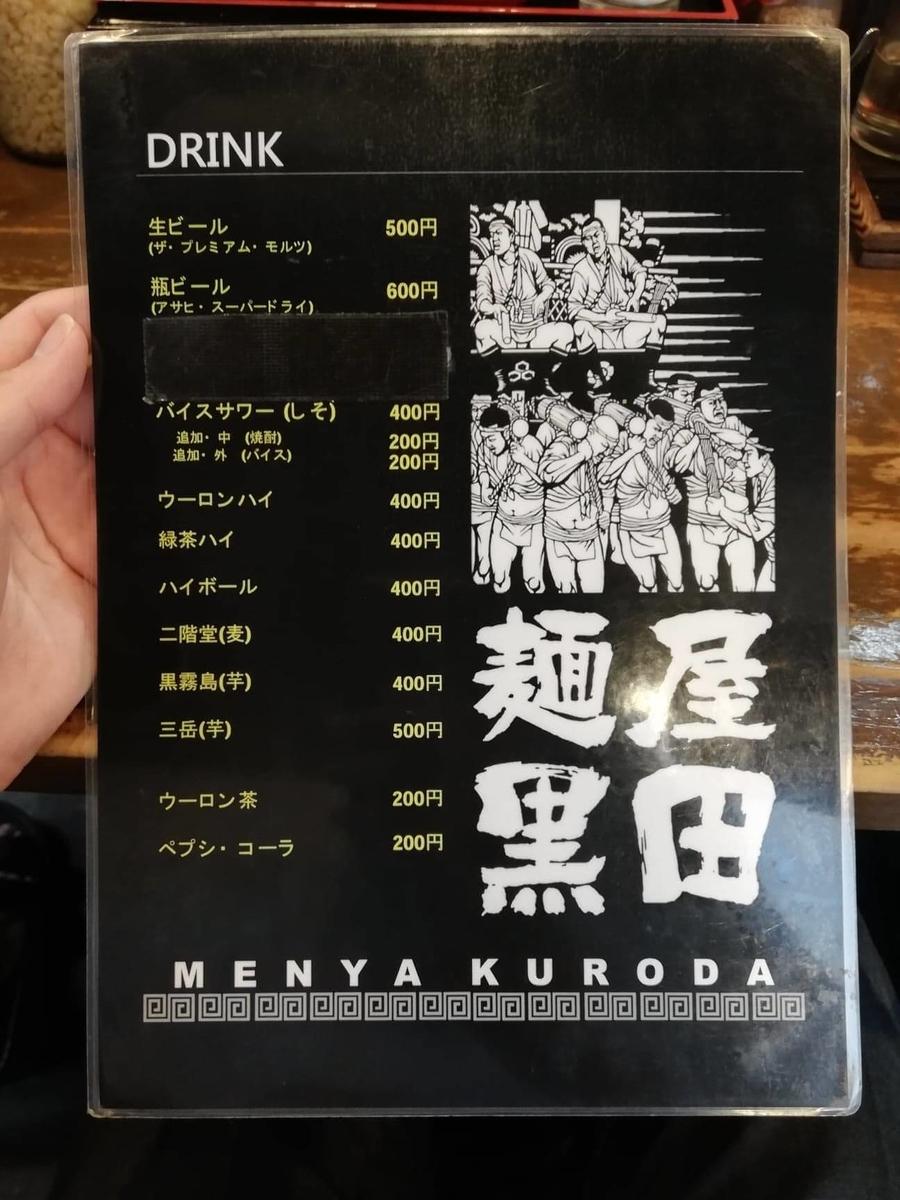 練馬『麺屋黒田』のメニュー表写真②