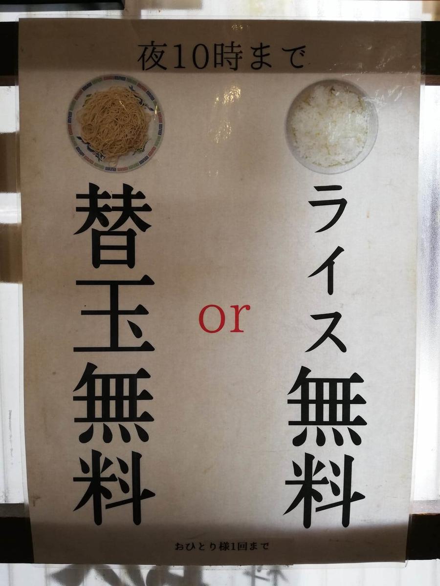 練馬『麺屋黒田』の張り紙写真