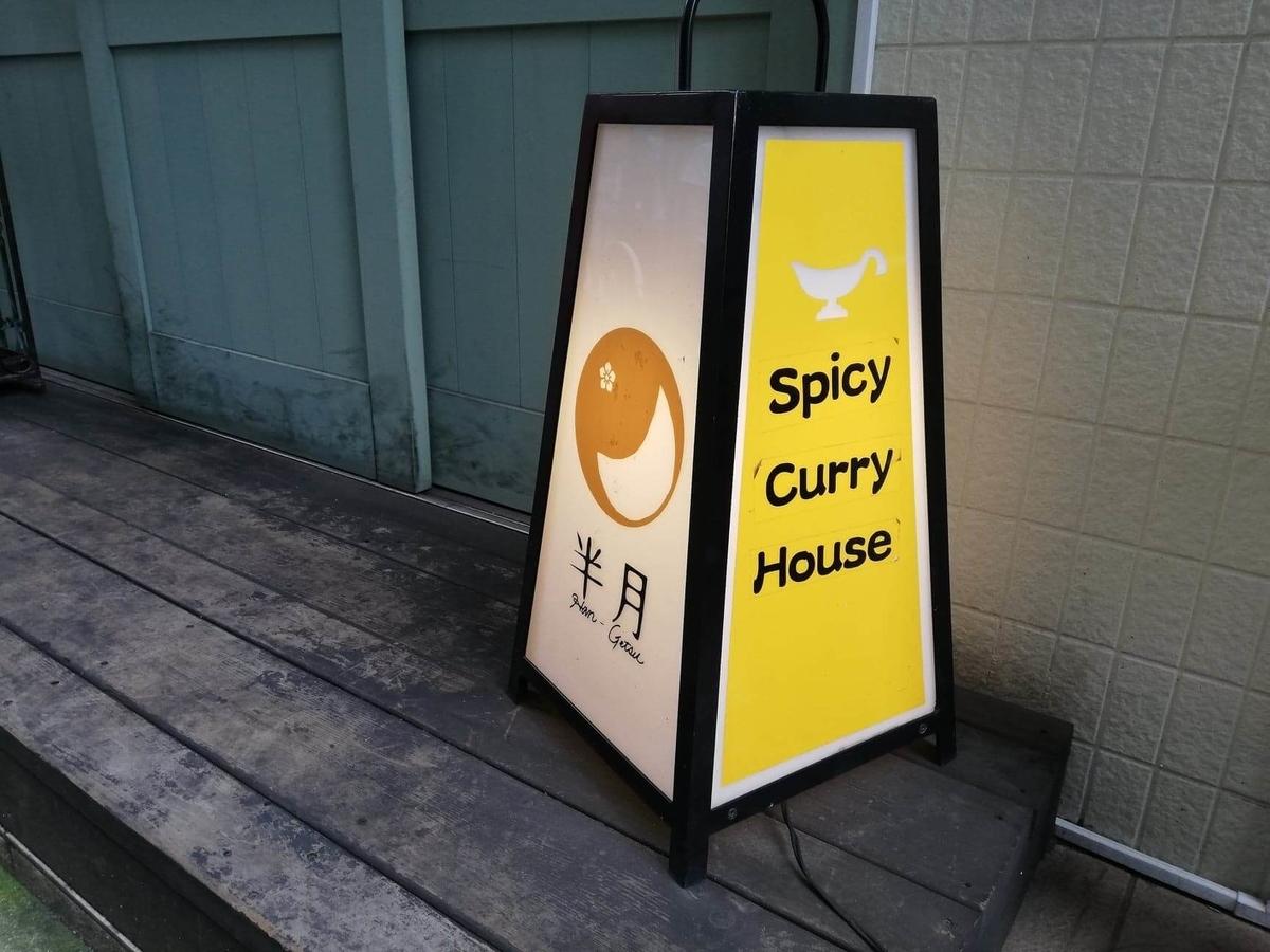 西武新宿『スパイシーCURRYハウス半月』の置物写真