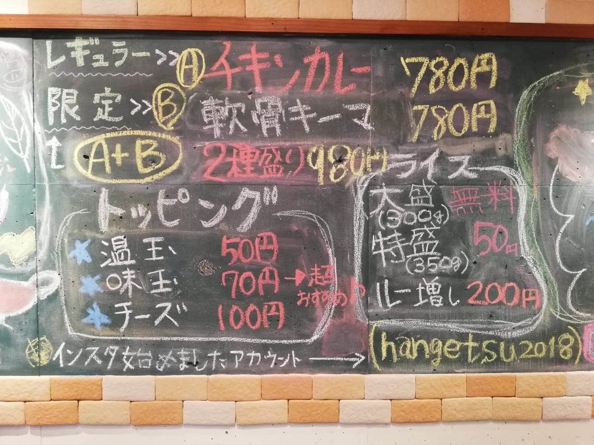 西武新宿『スパイシーCURRYハウス半月』のメニュー表写真②