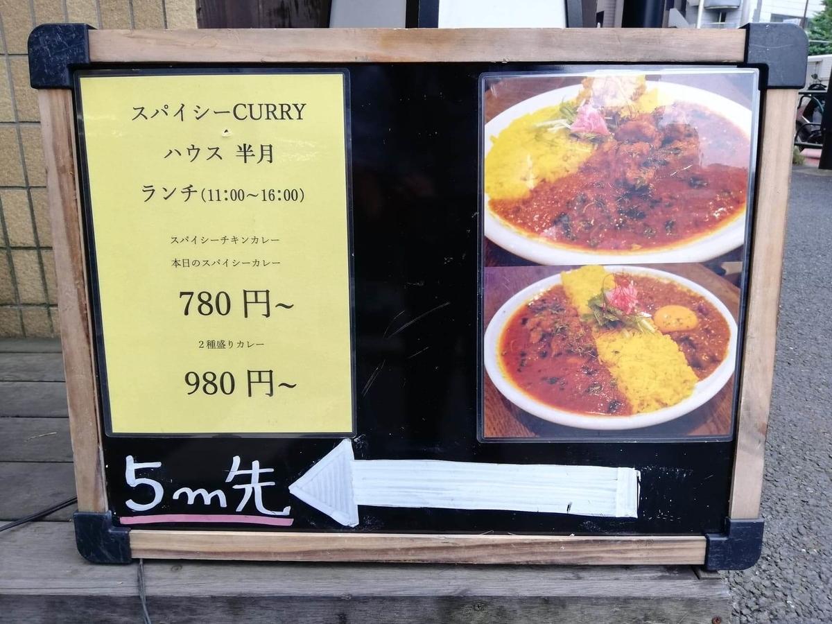 西武新宿『スパイシーCURRYハウス半月』の看板写真