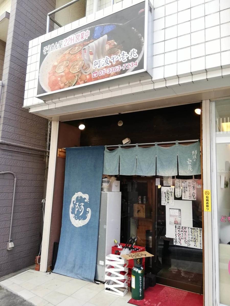 東中野『阿波や壱兆』の外観写真