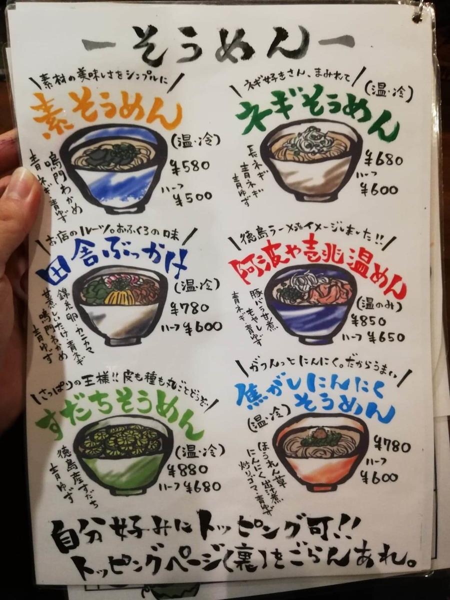 東中野『阿波や壱兆』のメニュー表写真①