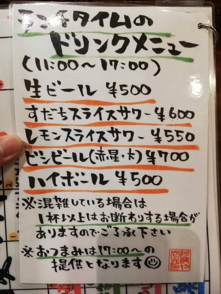 東中野『阿波や壱兆』のメニュー表写真③