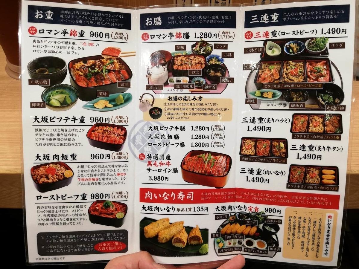 大阪『ビフテキ重・肉飯 ロマン亭』のメニュー表写真①