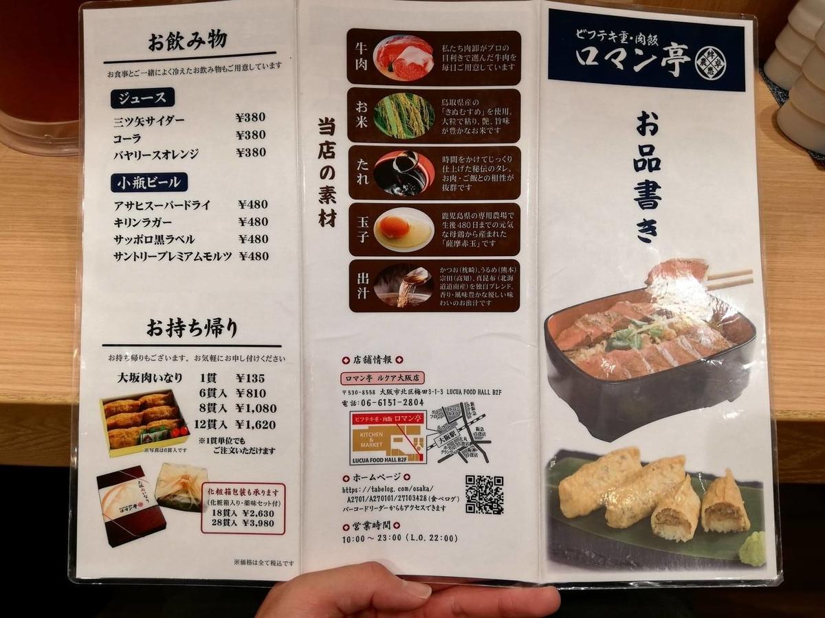 大阪『ビフテキ重・肉飯 ロマン亭』のメニュー表写真②
