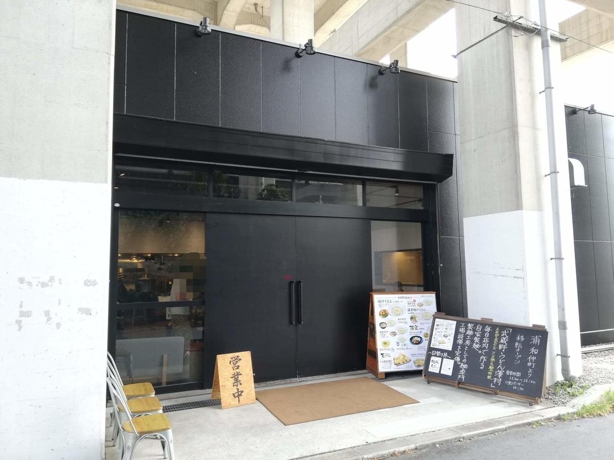 武蔵浦和(北戸田)『武蔵野うどん澤村』の外観写真