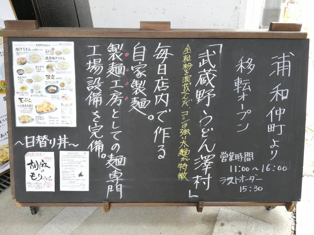 武蔵浦和(北戸田)『武蔵野うどん澤村』の店頭メニュー表写真①