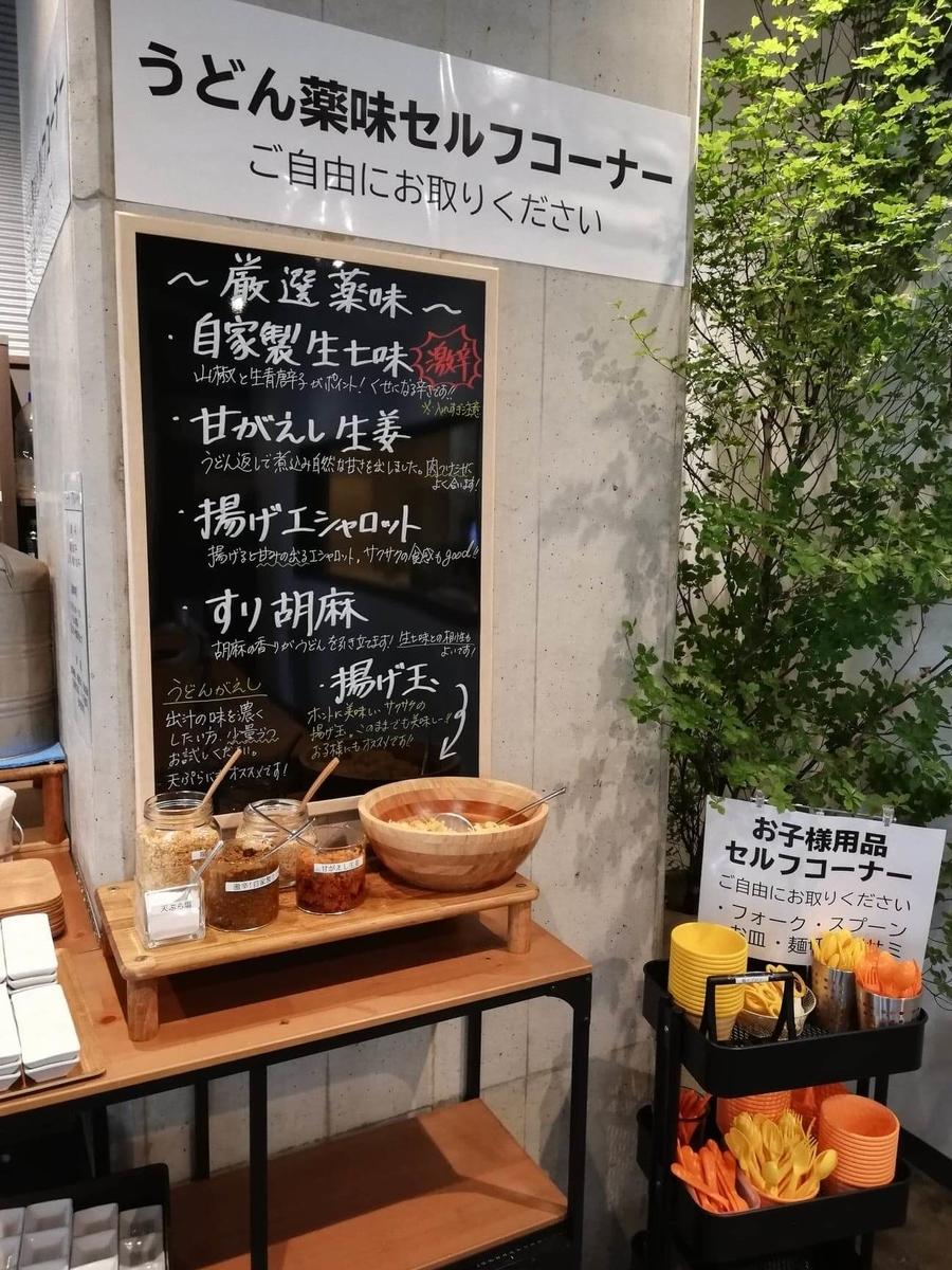 武蔵浦和(北戸田)『武蔵野うどん澤村』の店内の薬味置き場の写真