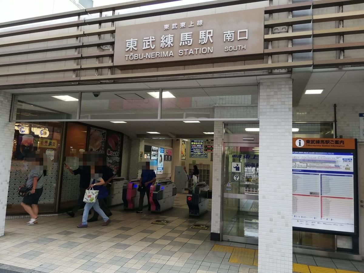 東武練馬駅から『あぺたいと』への行き方写真①