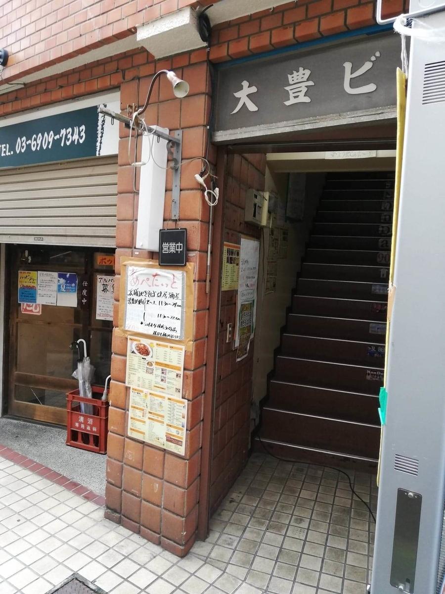 東武練馬駅から『あぺたいと』への行き方写真⑧