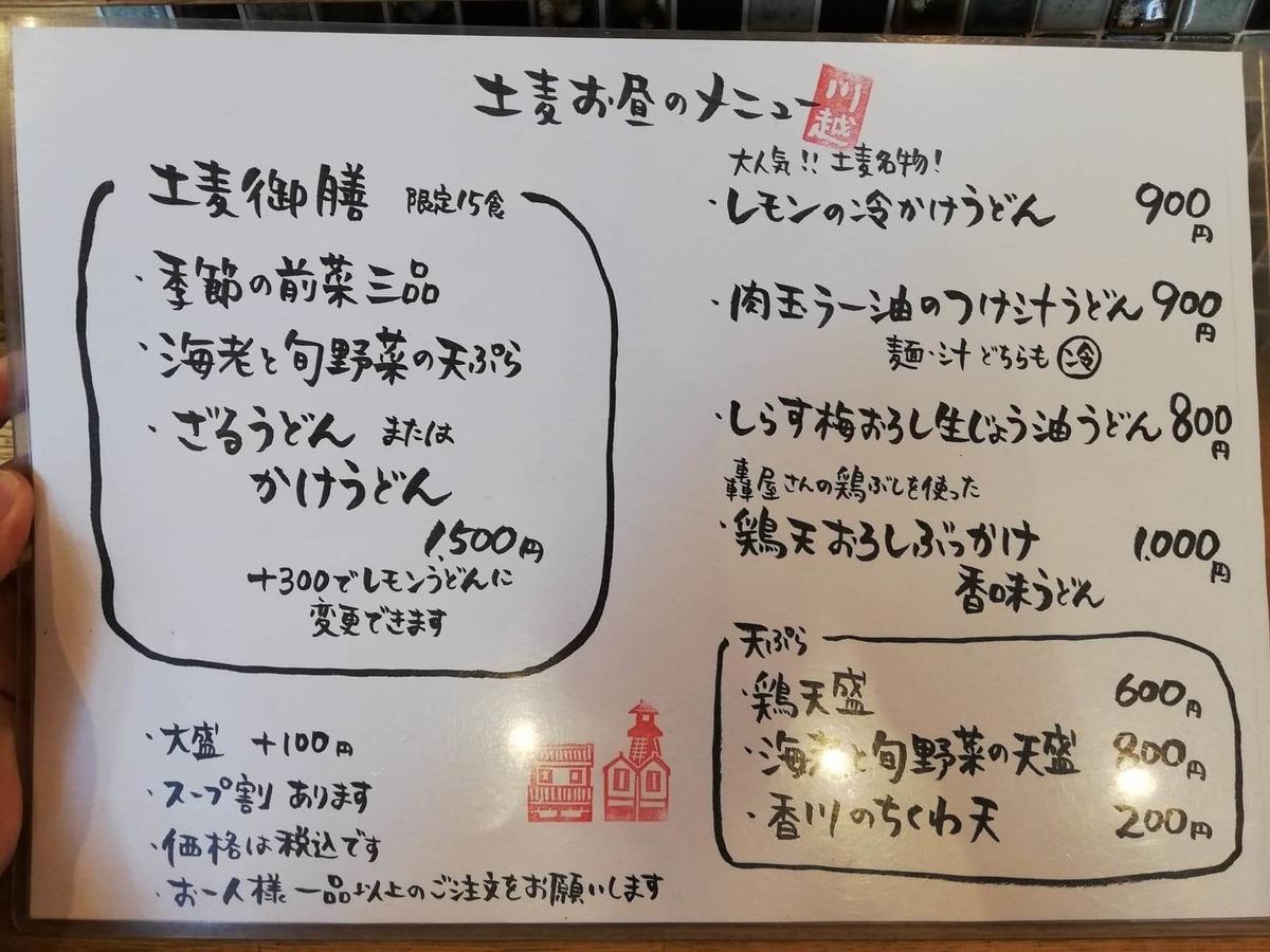本川越『うどんとお酒土麦』のメニュー表写真①
